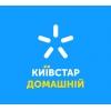 Домашний интернет Киевстар - Подключение бесплатно!